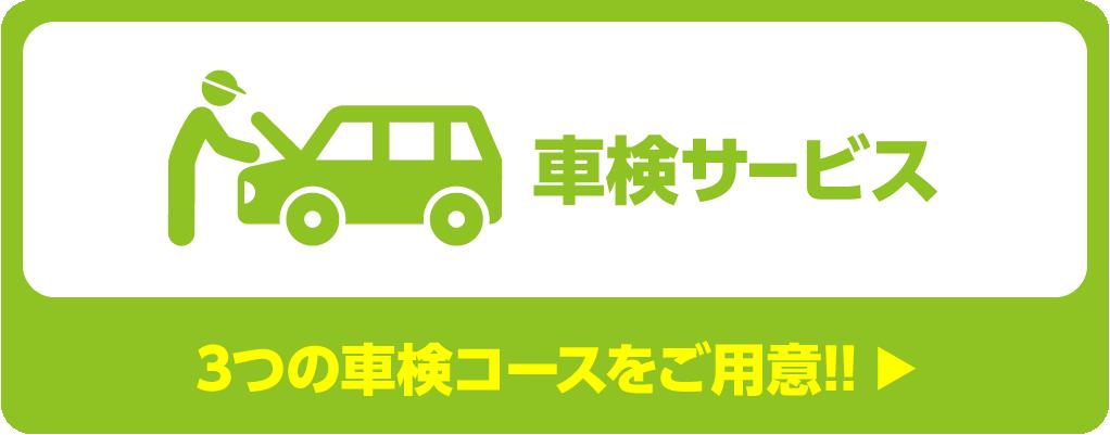オートサービスマストは中部運輸局指定整備工場です!!