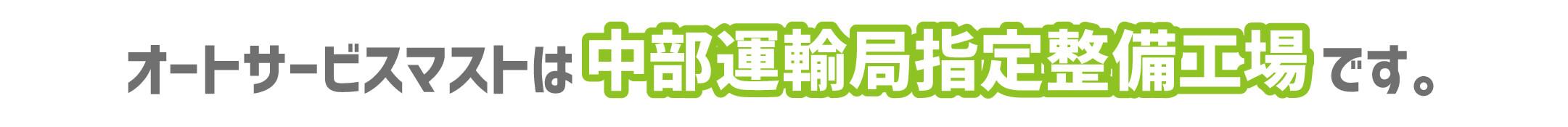 オートサービスマストは中部運輸局指定整備工場です。